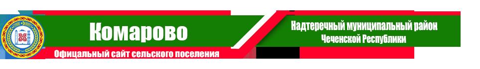 Комарово | Администрация Надтеречного района ЧР